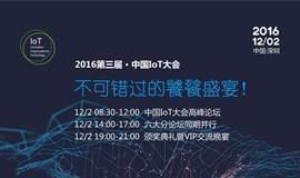 物联网年终盛宴:第三届中国IoT大会—智能照明分论坛重磅来袭