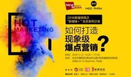"""2016新盟学院之""""新媒体+ """"生态系列沙龙——如何打造现象级爆点营销?"""