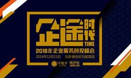 企途时代:2016年企业服务创投峰会