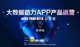 "大数据助力APP产品运营—""More than Data""公开课(杭州站)"