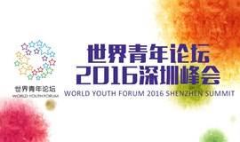 世界青年论坛2016深圳峰会