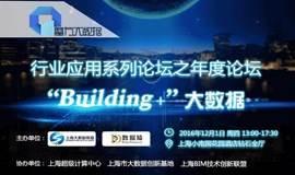 """魔方大数据行业应用系列论坛之年度论坛——""""Building""""+大数据"""