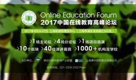 2017中国在线教育高峰论坛