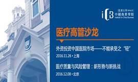 【医疗高管沙龙】北京   医疗质量与风险管理—新形势与新挑战