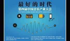 第四届中国音乐产业大会