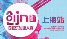 融资活动‖创IN中国 泛娱乐全国创业大赛