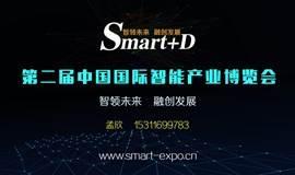 2017第二届中国国际智能产业展览会