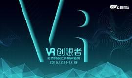 VR创想者|云顶同创汇VR创业园开幕体验周&行业影响力峰会