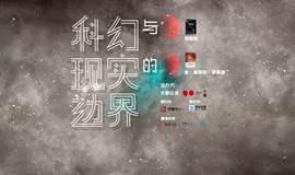大象公会线下活动:中美科幻大师对谈-刘慈欣 /金·斯坦利·罗宾逊 专场交流会