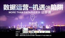 "数据运营,机遇or陷阱 ""More than Data""热云数据公开课(深圳站)"