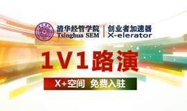 【清华经管创业者加速器】X+空间 免费入驻项目选拔 1v1路演