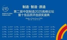 制造 智造 质造—第二届中国制造2025高峰论坛