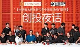 Y Combinator X 创客空间 【创投夜话暨闭门路演】
