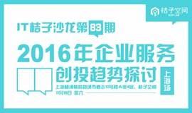 IT桔子沙龙:2016年企业服务创投趋势探讨(上海)