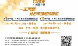 第四届中国(广东)康复养老产业发展论坛