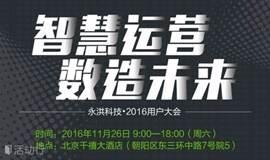 智慧运营 数造未来 ——永洪科技2016年北京大数据线下峰会活动 ----------数据化运营、数据分析、大数据分析平台等案例分享