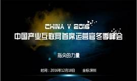 China V 中国产业互联网首席运营官冬季峰会之指尖力量