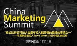 CMS中国市场峰会  2017:来CMS和世界一流的市场运营专家谈合作、交朋友。