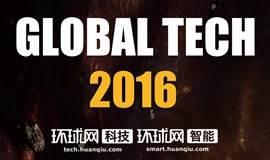 Global Tech 2016环球智能世界大会