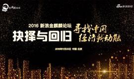 2016新浪金麒麟论坛
