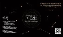 2016FT—FAIR首届中国(深圳)国际时尚科技节,期待你的到来!