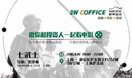 【3W Coffice X 犀甲资本】邀你和投资人一起看电影