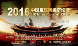2016(第十四届)中国互联网经济论坛