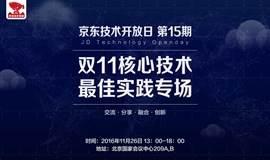 京东技术开放日第十五期:双11核心技术最佳实践专场