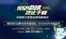 中国新兴零售品牌创新峰会