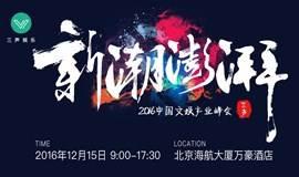 """""""新潮澎湃""""2016文娱产业峰会"""
