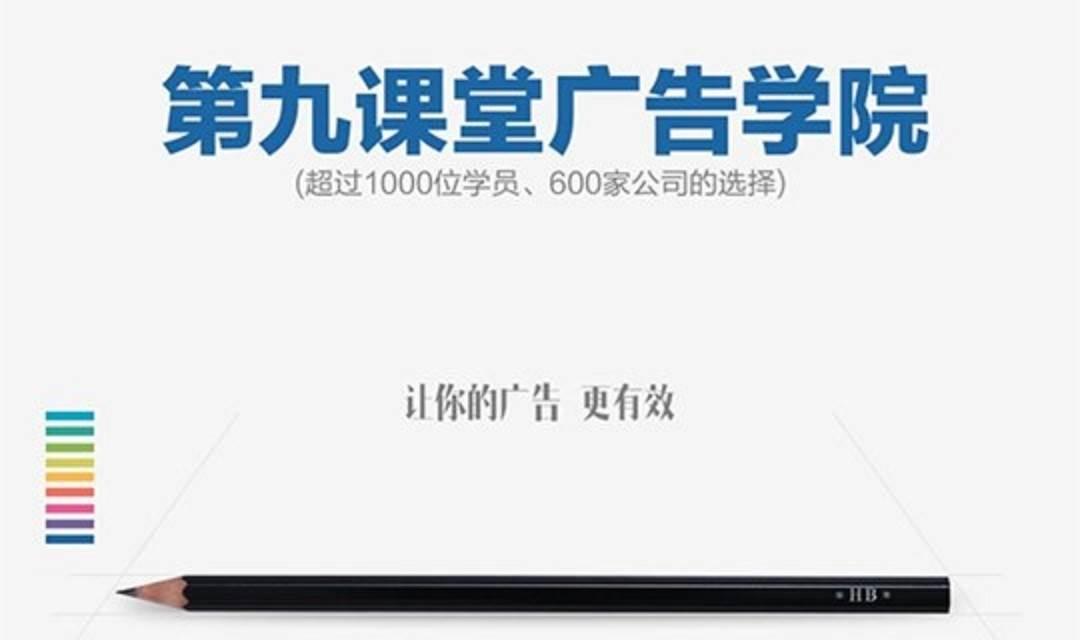 第74期第九课堂广告文案训练营【北京站】