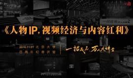 北大百讲《人物IP、视频经济与内容红利》一招成名 | 万人大讲堂