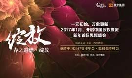 倒计时3天融资中国2017资本年会·股权投资峰会