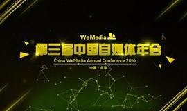 WeMedia2016中国自媒体年会