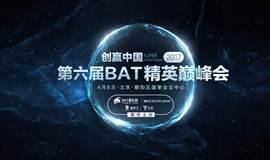 8大城市,500万创业者,1万家投资机构的盛典---第一站:4月8号BAT巅峰会北京站等你!