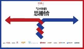 听道沙龙 | 马立诚:《当下中国的思潮博弈》