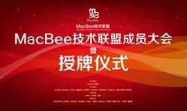 MacBee技术联盟成员大会暨授牌仪式