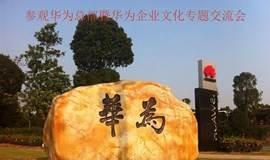 参观华为总部暨华为公司企业文化专题交流会