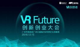 VR Future 创新创业者大会