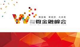 科技+金融年度盛典——2016中国微金融峰会