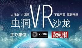 """虫洞VR沙龙(14期)——VR在""""应急培训演练""""中的应用"""