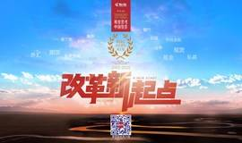 《改革新起点》财经中国2016年会暨第十四届财经风云榜
