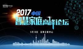 2017中国智慧家庭高峰论坛