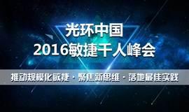 2016敏捷千人峰会