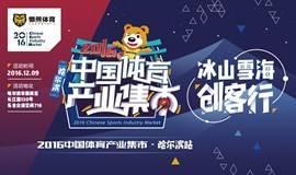 冰山雪海创客行—2016中国体育产业集市·哈尔滨站