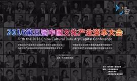 2016第五届中国文化产业资本大会