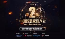 第二届中国智慧家庭大会  人工智能引领家庭智慧革命