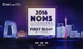 【 北京 】2016 NOMS(全国运营峰会)