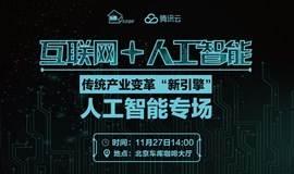 """人工智能专场 互联网+人工智能,传统产业变革""""新引擎"""""""