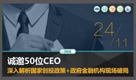 仅限50位 | CEO闭门私享会 — — 关于凛冬逆袭的创业分享
